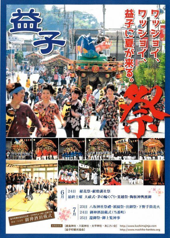 益子祇園祭.jpg