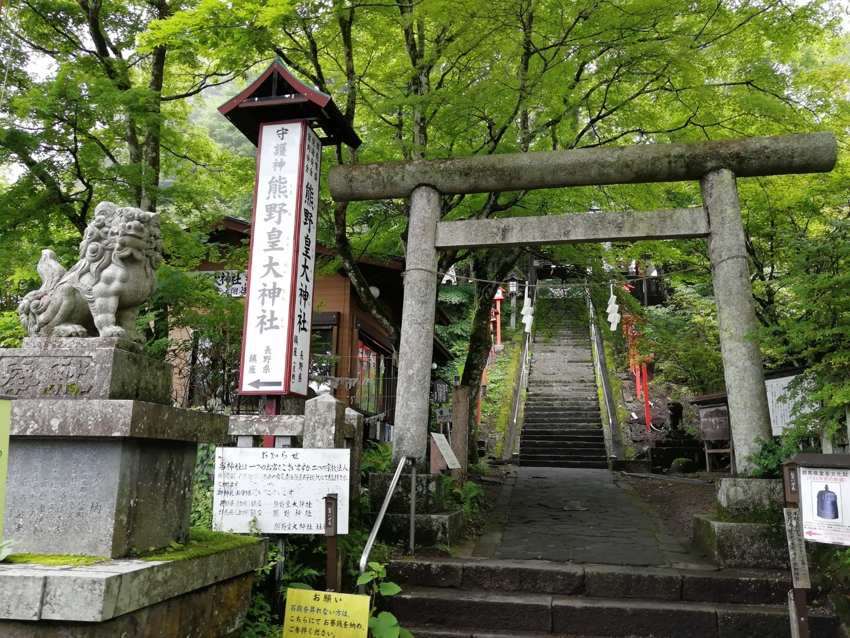 皇 神社 熊野 大