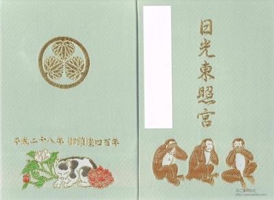 nikkotosyogu-goshuinchou.jpg