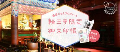 rinnoiji_goshuincho02.jpg