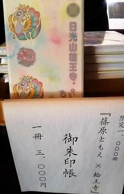 rinnouji_goshuin04.jpg